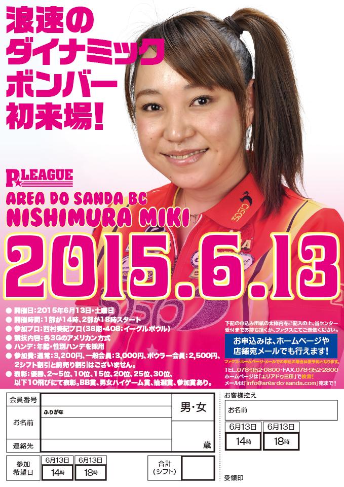 150613:エリアドゥ三田ボウリングセンターで西村美紀プロのチャレンジ
