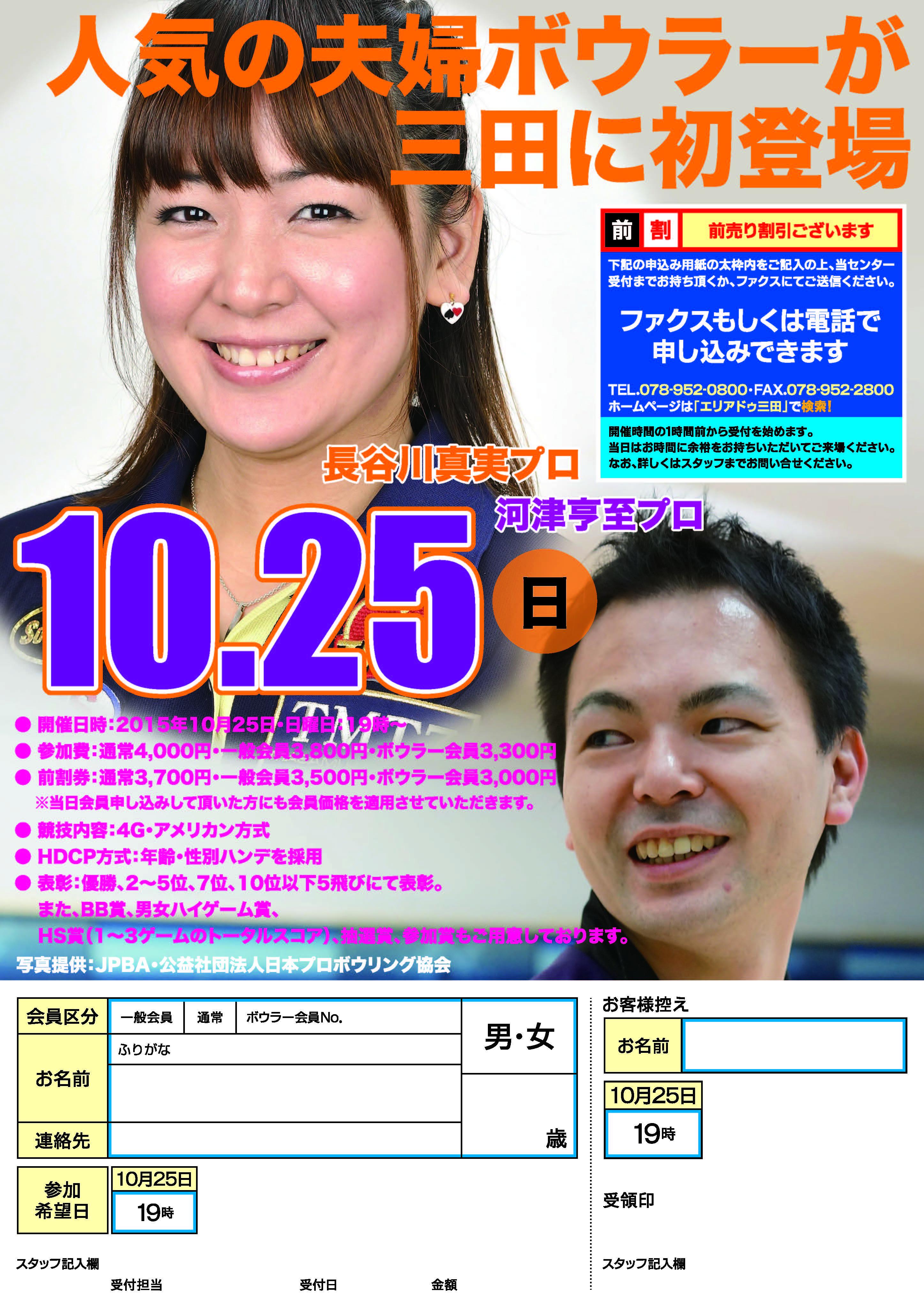 エリアドゥ三田・10月のプロチャレ・長谷川真実プロ&河津亨至プロ