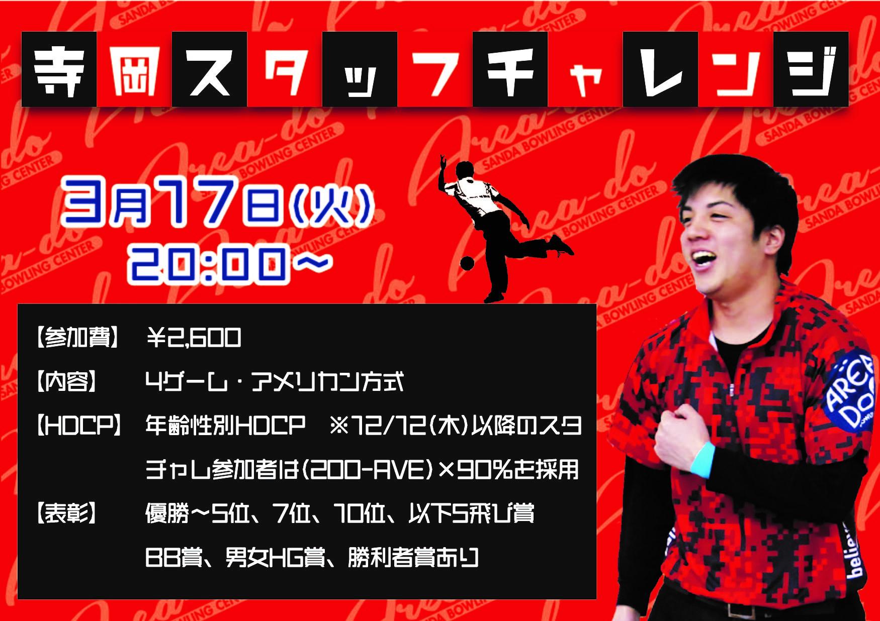 寺岡チャレンジヨコ2003