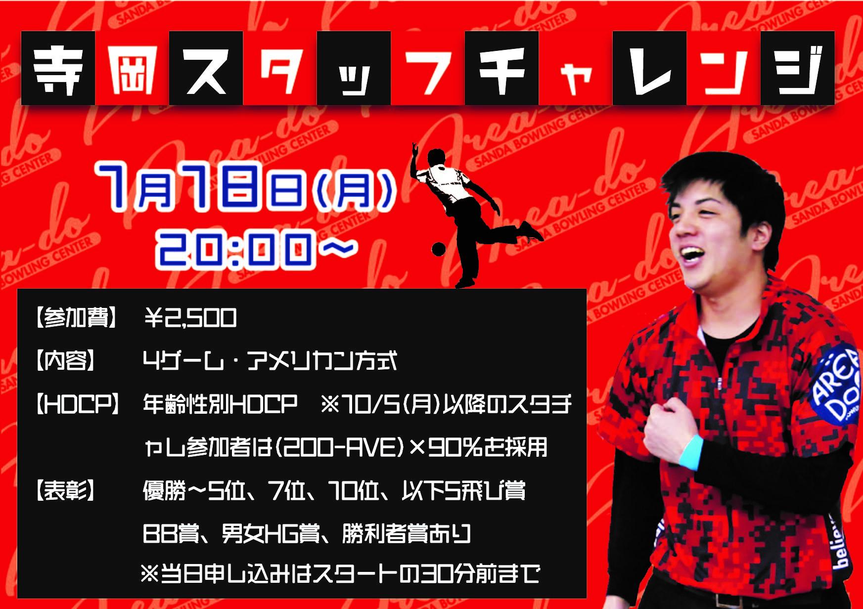 寺岡チャレンジヨコ2101