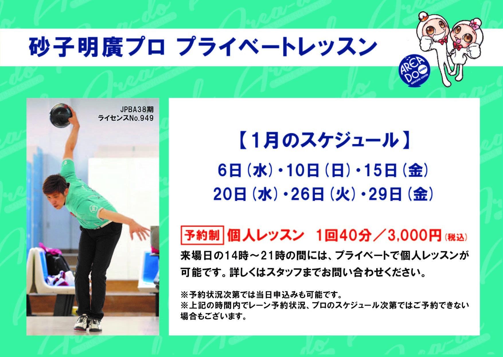 砂子プロレッスン2101