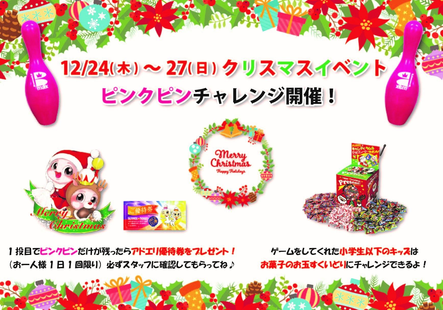クリスマス2020ヨコ