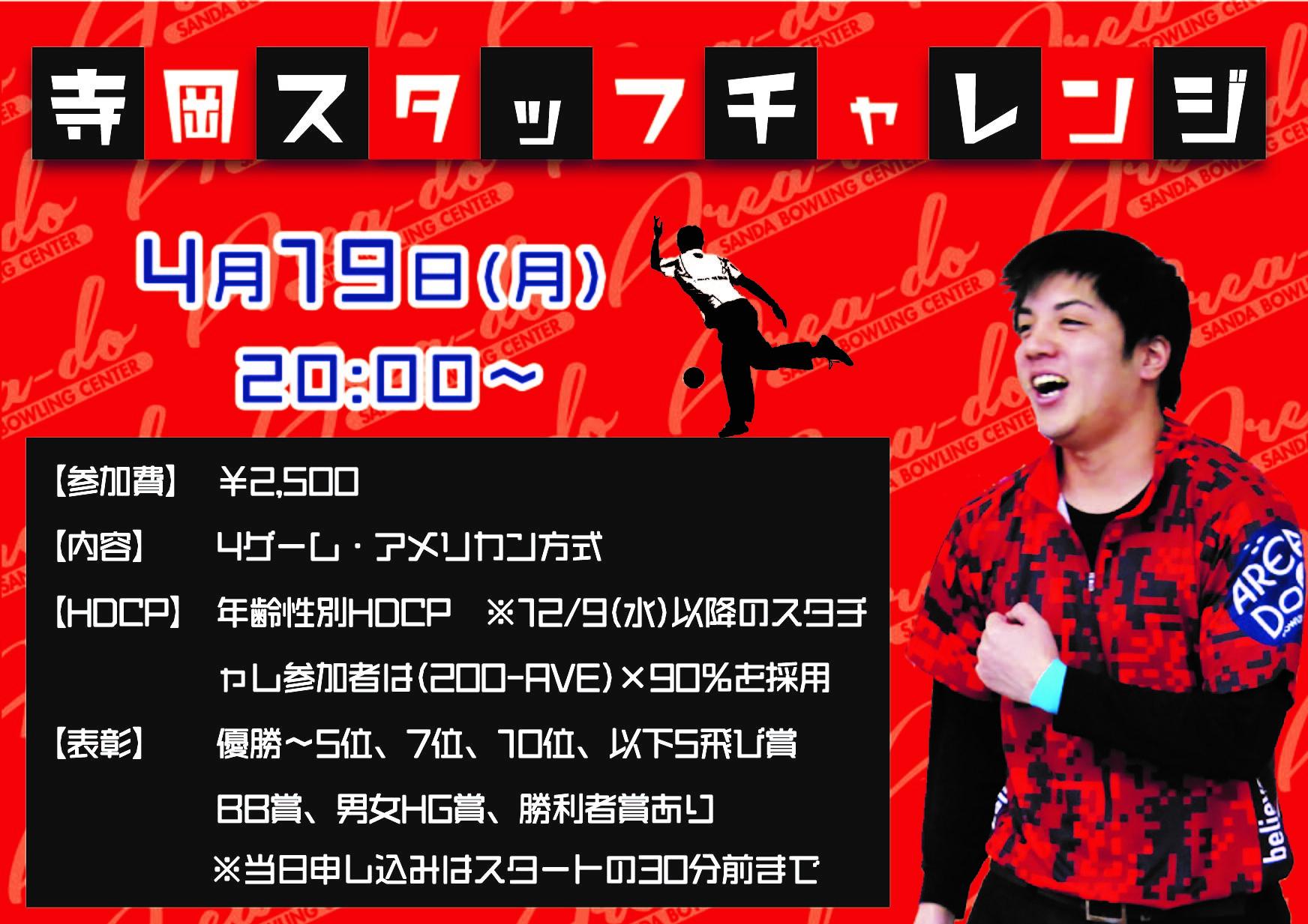 寺岡チャレンジヨコ2104