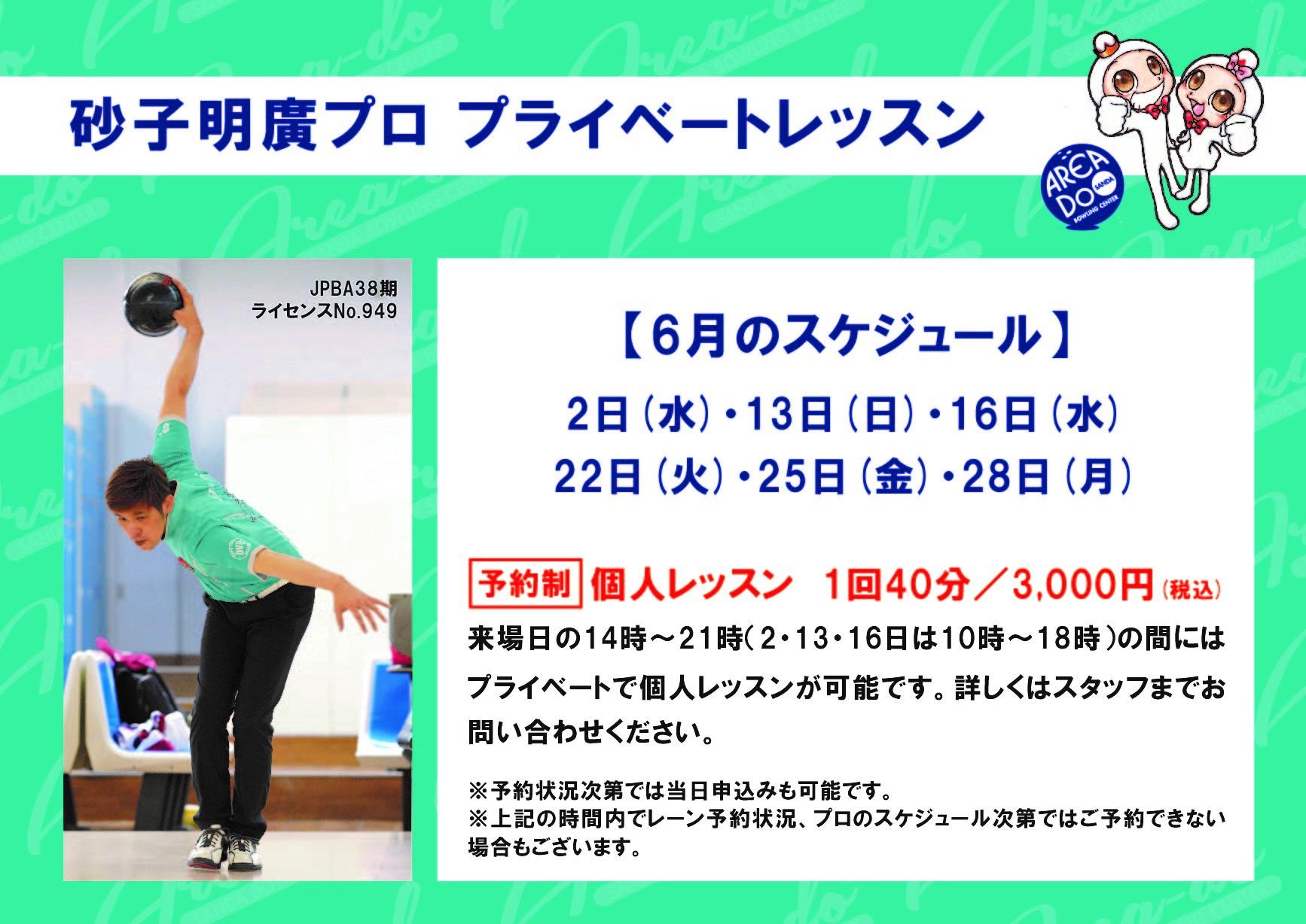 砂子プロレッスン2106