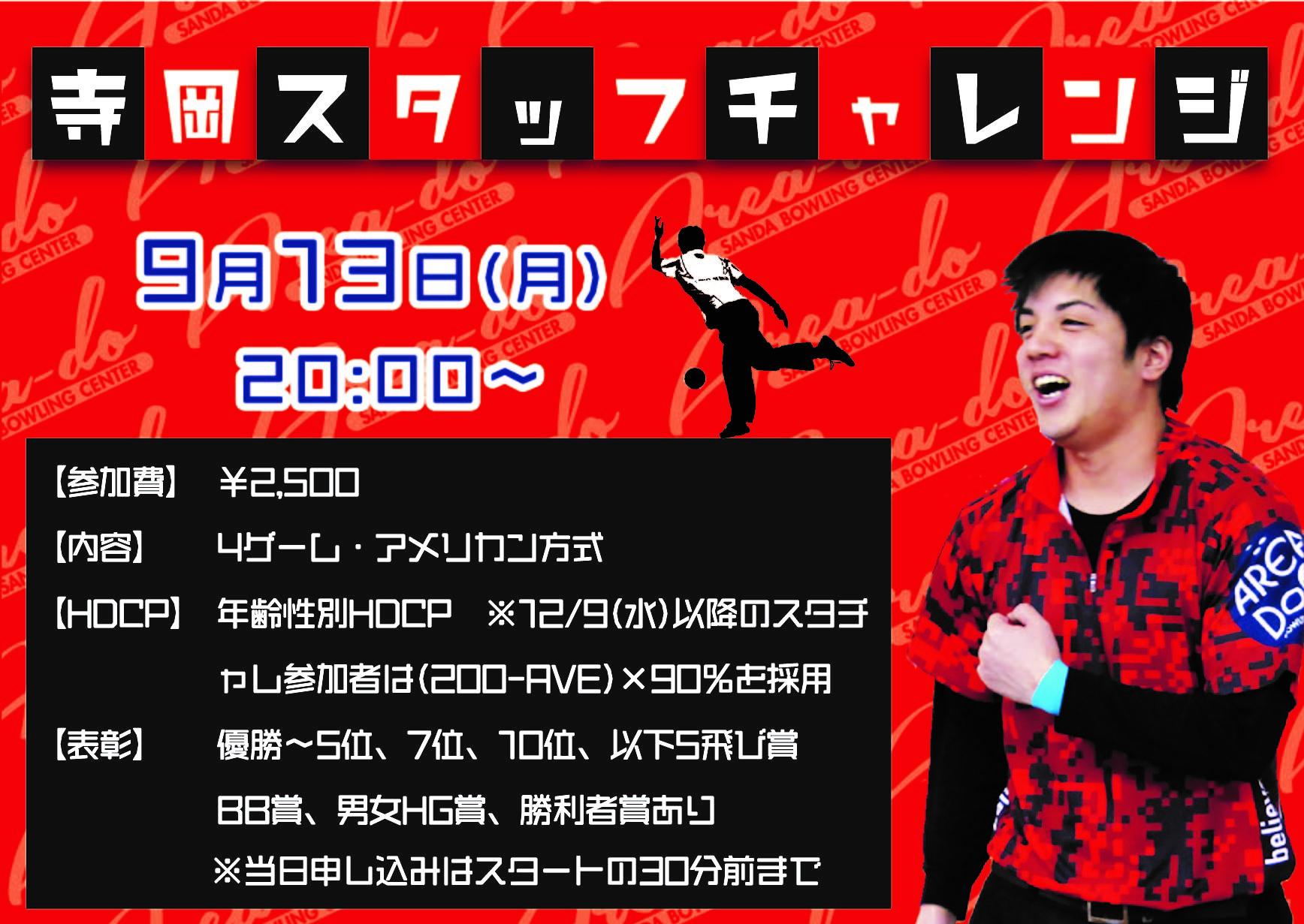 寺岡チャレンジヨコ2109