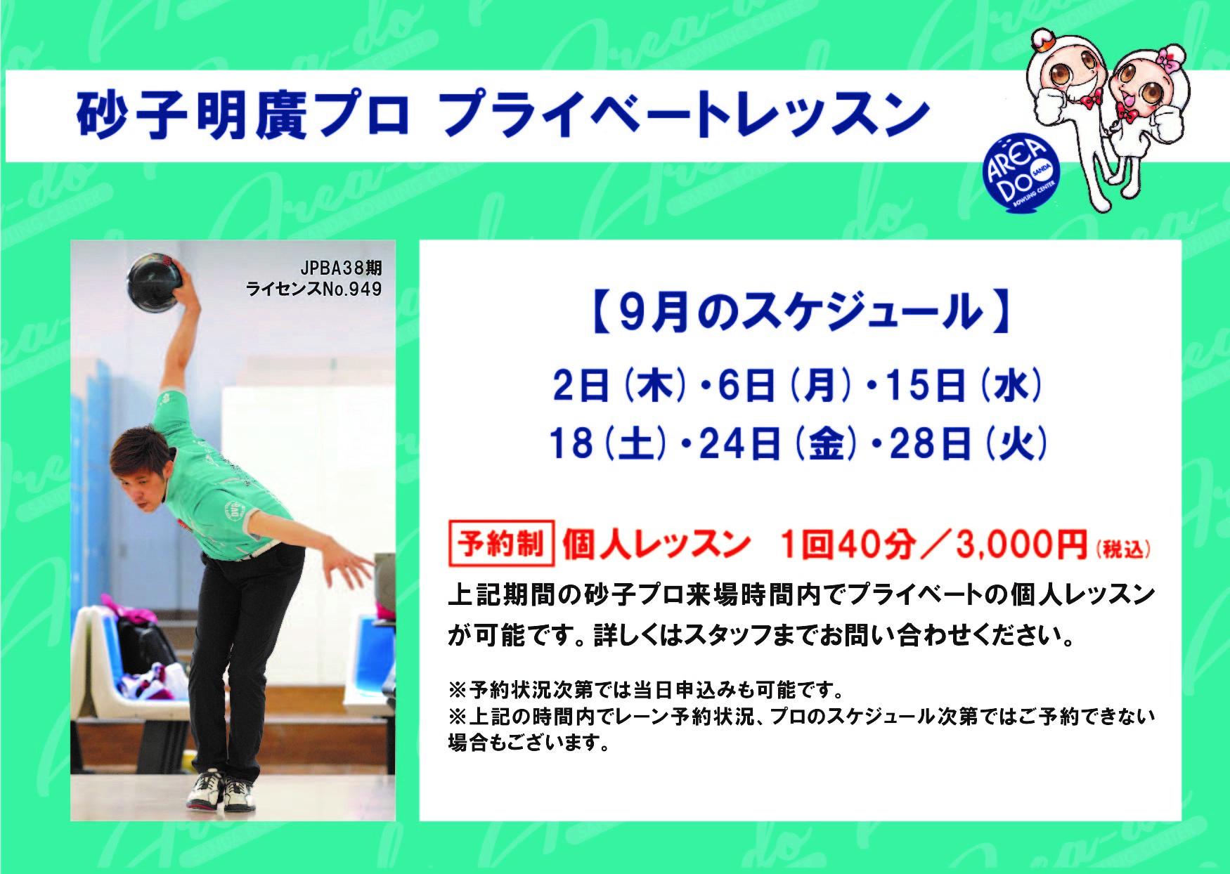 砂子プロレッスン2109