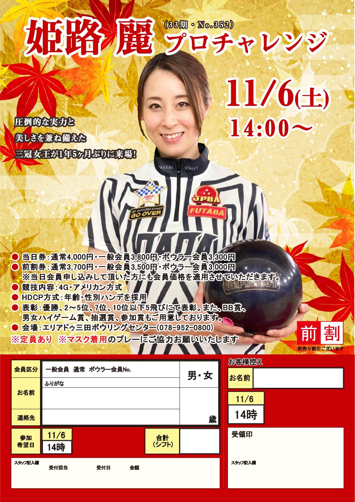 姫路麗プロチャレ211106